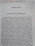 """Семёнова """"Кухня раздельного питания Детская"""" 1998р., фото №8"""