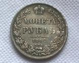 1 рубль 1840 год копия 516, фото №2