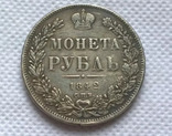 1 рубль 1842 год копия 517, фото №2