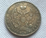 1 рубль 1842 год копия 517, фото №3
