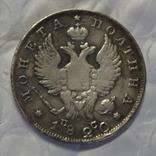 Полтина 1820 год копия 523, фото №2