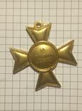 Крест за отличную храбрость копия 560, фото №3