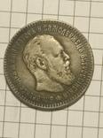 25 копеек 1893 год копия 565, фото №3