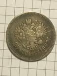 25 копеек 1893 год копия 565, фото №2