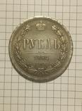 1 рубль 1884 год копия 568, фото №2