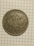 1 рубль 1863 год копия 571, фото №3