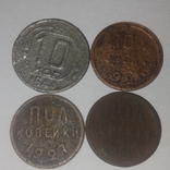 10 копеек 1944, пол копейки 1925, (1927, 2шт), фото №2