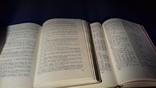 Букинистический  каталог книг в  2-х томах., фото №4