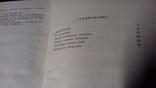 Букинистический  каталог книг в  2-х томах., фото №5