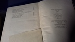 Букинистический  каталог книг в  2-х томах., фото №7