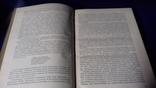 Букинистический  каталог книг в  2-х томах., фото №9