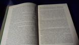 Букинистический  каталог книг в  2-х томах., фото №10