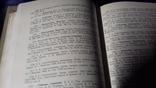 Букинистический  каталог книг в  2-х томах., фото №11