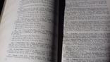 Букинистический  каталог книг в  2-х томах., фото №12