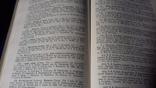 Букинистический  каталог книг в  2-х томах., фото №13