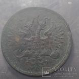 5 копеек 1859  года, фото №3