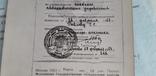 Комплект документов на авиационного техника + фото и негатив, фото №9