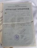 Комплект документов на авиационного техника + фото и негатив, фото №11