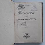 1925 г. Руководство по огородничеству, фото №3