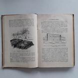 1925 г. Руководство по огородничеству, фото №4