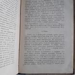 1925 г. Руководство по огородничеству, фото №11