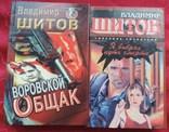 Шитов Владимир 4 книги (20), фото №5