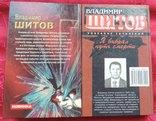 Шитов Владимир 4 книги (20), фото №6