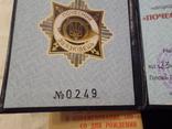 Знак отличный связист №249 с доком в родной коробке  и др., фото №7