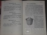 В.Н.Иванчук - Сладкие блюда., фото №5