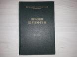 Зразки шрифтів Київський поліграфічний комбінат 1972, фото №2