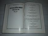 Зразки шрифтів Київський поліграфічний комбінат 1972, фото №9