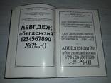 Зразки шрифтів Київський поліграфічний комбінат 1972, фото №10