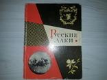 Русские лаки 1964 Палеха,Федоскина,Мстеры,Холуя, фото №2