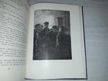 """Танкер """"Дербент"""" Ю.Крымов 1952 худ. Ф.Глебов, фото №8"""