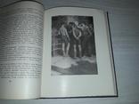 """Танкер """"Дербент"""" Ю.Крымов 1952 худ. Ф.Глебов, фото №11"""
