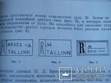 Советский коллекционер № 17. Москва 1979 год., фото №10