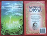 Бертрис Смолл 5 книг (32), фото №10