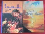 Женские романы 5 книг (10), фото №5