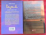 Женские романы 5 книг (10), фото №6