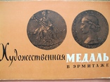 Художественная медаль в Эрмитаже, фото №2