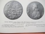 Художественная медаль в Эрмитаже, фото №4