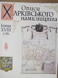Очерки Харьковского наместничества, фото №2