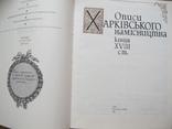 Очерки Харьковского наместничества, фото №3