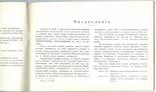 Щенк Таблицы форм обмундирования РИА, фото №3