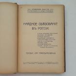 1914 г. Народное образование в России, фото №2