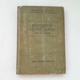1914 г. Народное образование в России, фото №3