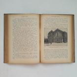 1914 г. Народное образование в России, фото №6