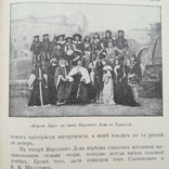 1914 г. Народное образование в России, фото №7