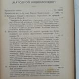1914 г. Народное образование в России, фото №12