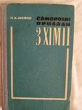 Саморобні прилади з хімії 1967р, фото №2